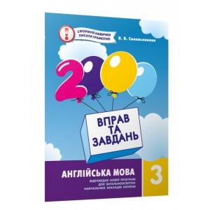 2000 вправ і завдань з Англійської мови 3 клас Синельникова 9789669162046