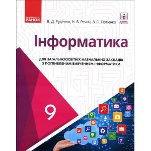 Інформатика Підручник 9 клас  (з поглибленим вивченням) Руденко