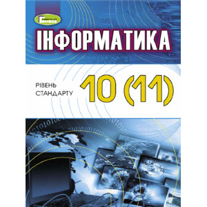 Інформатика 10 - 11 клас Підручник (рівень стандарт) Ривкінд