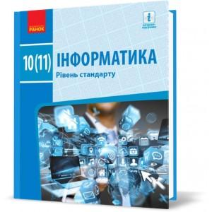 Інформатика (рівень стандарту) Підручник 10(11) клас  Бондаренко, Ластовецький
