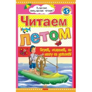 Класне позакласне читання: Читаем летом, переходим в 5 класс Юлія Борисова
