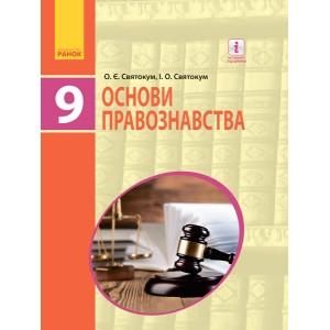 Основи правознавства Підручник 9 клас для ЗНЗ Святокум О.Є., Святокум І.О.