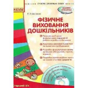 Фізичне виховання дошкільників +СD Старший вік Шалімова Л.Л.