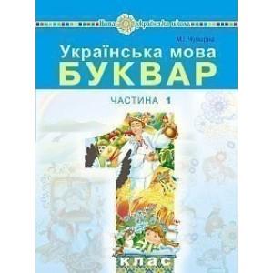 Чумарна Буквар 1 клас Українська мова Частина 1 Чумарна Марія Іванівна