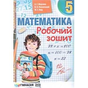 Мерзляк Математика 5 клас Робочий зошит Гімназія Мерзляк А.Г.