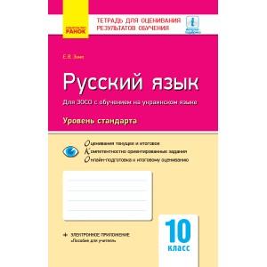 Русский язык (уровень стандарта) 10 класс: тетрадь для оценивания результатов обучения (для ЗОСО с обучением на украинском языке)