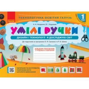 Альбом Умілі ручки 2 класДизайн і технології Я досліджую світ НУШ Назаренко А.А.