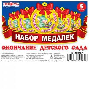 3830 Медалька.Окончание детского сада(рус.яз); 100; медальки
