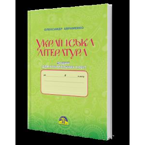 Авраменко 8 клас Зошит для контрольних робіт з української літератури Авраменко О. М