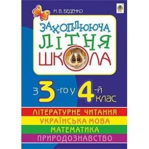 Захоплююча літня школа З 3-го у 4-й клас Беденко М.В.