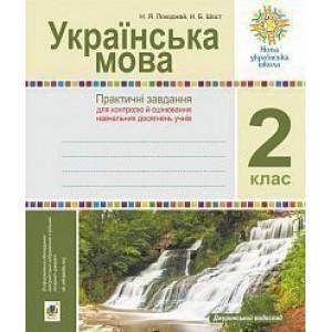 Українська мова 2 клас Практичні завдання для контролю й оцінювання навчальних досягнень учнів Посібник вчителя НУШ