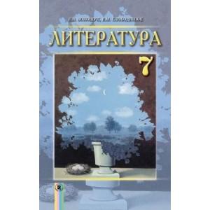 Волощук 7 класс Литература Учебник Волощук Е. В. Слободянюк Е. М.