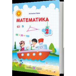Заїка 2 клас Математика Підручник НУШ Заїка А.