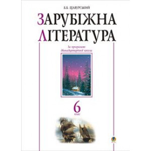 Зарубіжна література 6 клас Посібник-хрестоматія (за 11-річ прог )