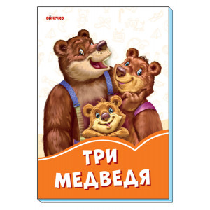 Помаранчеві книжки: Три медведя