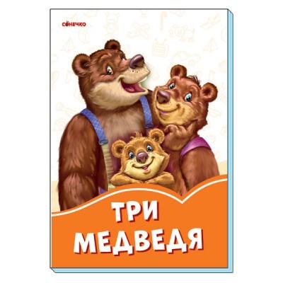 Помаранчеві книжки: Три медведя цена в Украине