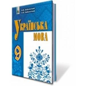 Заболотний 9 клас Українська мова Підручник Заболотний В. В.