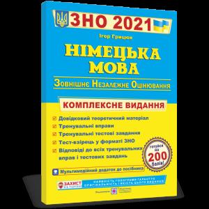 Книга ЗНО німецька мова 2021 Грицюк. Комплексне видання