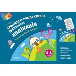 Аплікація 5–6 років Демонстраційний матеріал Художньо-продуктивна діяльність Остапенко О . С.