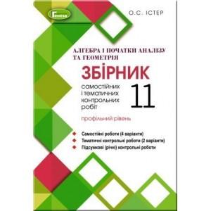 Істер 11 клас Алгебра і Геометрія Збірник самостійних і контрольних робіт (профільний рівень) Істер О.С.