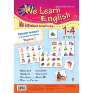 Комплект наочності We learn English (Ми вивчаємо англійську): 1-4 класи: у 5 ч. Частина 1