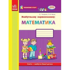 Впевнений старт Математика Робочий зошит Титаренко Л.І.