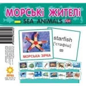 Міні-картки Морські мешканці