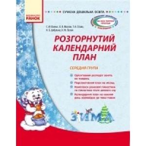 Розширений календарний план Середня група Зима Ванжа С.М., Моспан О.В.