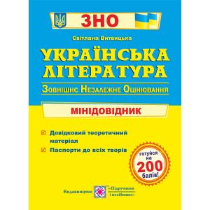 Міні-довідник ЗНО Українська література 2021 Витвицька