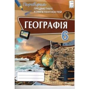 Геграфія 6 клас Перевірка предметних компетентностей Топузов О.М.
