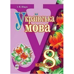 """""""Українська мова"""" підручник для 8 класу загальноосвітніх навчальних закладів"""