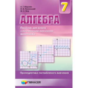 Мерзляк алгебра 7 клас Самостійні та контрольні роботи (з поглибленим вивченням математики) Мерзляк А.Г., Полонський В.Б., Якір М.С.