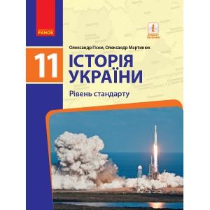 Історія України (рівень стандарту) Підручник для 11 класу ЗЗСО