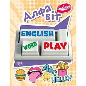 Playing English Алфавит