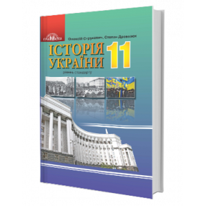 Струкевич 11 клас Історія України Підручник (рівень стандарту) Струкевич О.