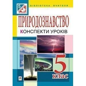 Природознавство Конспекти уроків 5 клас ( до підр Коршевнюк)