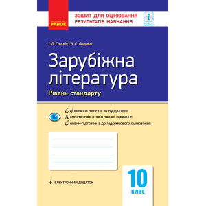 Зарубіжна література 10 клас Рівень стандарту Зошит для оцінювання результатів навчання
