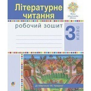 Літературне читання 3 клас Робочий зошит НУШ Будна Наталя Олександрівна