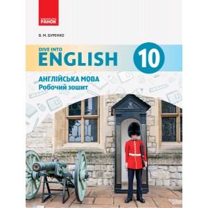 Англійська мова 10 клас Робочий зошит (до підруч «Англійська мова 10 клас Dive into English») Буренко В.М.