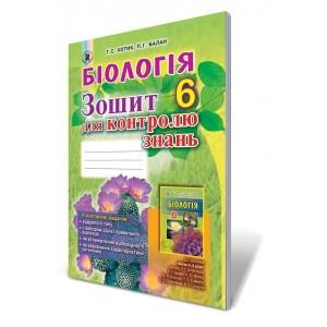Біологія 6 клас Зошит для контролю знань Котик Т.С., Балан П.Г.