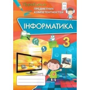Інформатика 3 клас Перевірка предметних компетентностей Морзе Н.В.
