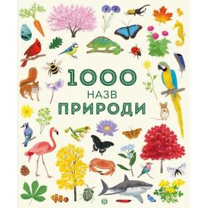 1000 назв природи Ілюстрації Мар Ферреро