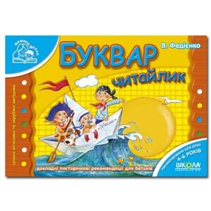 Мамина школа Буквар Читайлик В. Федієнко
