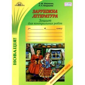 Зошит для контрольних робіт із зарубіжної літератури 6клас Компетентнісний підхід