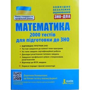 Тести ЗНО Математика 2021 Захарійченко. 2000 тестів для підготовки<br />до ЗНО (рівень стандарту та профільний рівень)