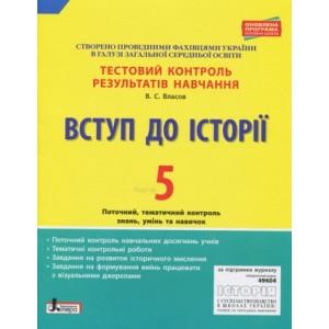 Тестовий контроль результатів навчання Вступ до Історії 5 клас Власов В.С.