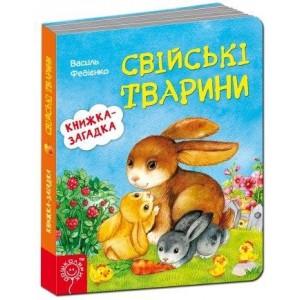 Книжка-загадка Свійські тварини В.Федієнко