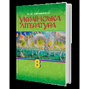 Авраменко 8 клас Українська література Підручник О. М. Авраменко