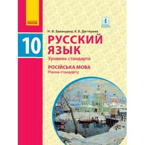 Русский язык Учебник Уровень стандарта 10(10) класс Баландина Н.Ф., Дегтярева К.В.