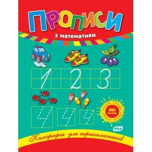Прописи з математики Н. С. Леонова